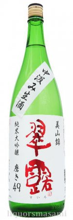 翠露 純米大吟醸 美山錦 中汲み 生酒 磨き49 1800ml【舞姫酒造・日本酒】