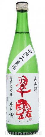 翠露 純米大吟醸 美山錦 中汲み 生酒 磨き49 720ml【舞姫酒造・日本酒】