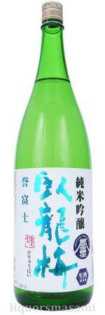 臥龍梅 純米吟醸 静岡県産・誉富士 無濾過生原酒 1800ml【三和酒造・日本酒】