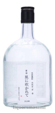 芋焼酎 六代目百合原酒 風に吹かれて 42度 720ml【塩田酒造】