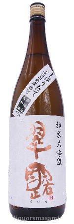 翠露 純米大吟醸 雄町 磨き49 しぼりたて 無濾過生原酒 1800ml【季節限定・日本酒】