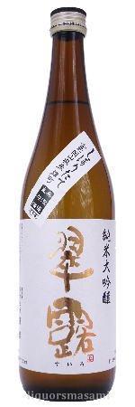 翠露 純米大吟醸 雄町 磨き49 しぼりたて 無濾過生原酒 720ml【季節限定・日本酒】