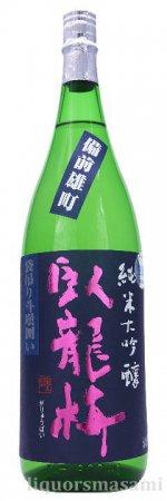 臥龍梅 純米大吟醸 備前雄町 袋吊り斗壜囲 生原酒 1800ml【数量限定・日本酒】