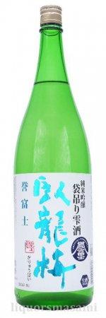 臥龍梅 純米吟醸 誉富士 袋吊り雫酒 生原酒 1800ml【季節限定・日本酒】