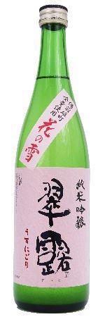 翠露 純米吟醸 雄町 うすにごり 花の雪 720ml【季節限定・日本酒】
