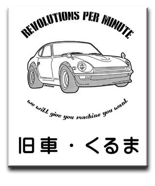 旧車デザイン