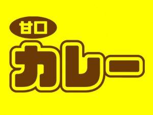 甘口 カレー Tシャツ