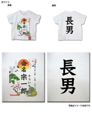 命名Tシャツ (長男専用)
