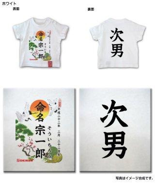 命名Tシャツ(次男専用)