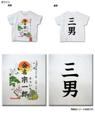 命名Tシャツ (三男専用)