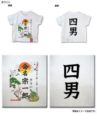 命名Tシャツ (四男専用)