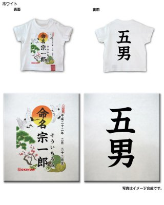 命名Tシャツ (五男専用)