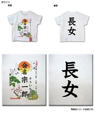 命名Tシャツ (長女専用)
