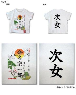 命名Tシャツ (次女専用)