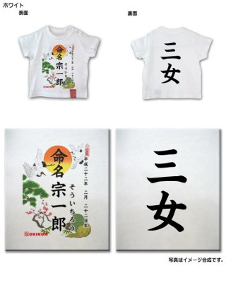 命名Tシャツ (三女専用)