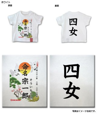 命名Tシャツ (四女専用)