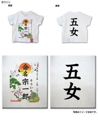 命名Tシャツ (五女専用)