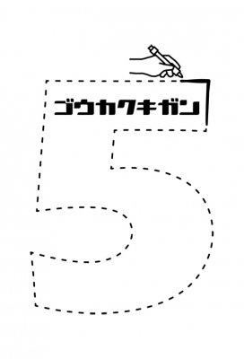 5書く(合格)Tシャツ