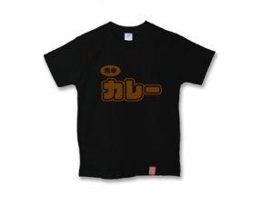 激辛 カレー Tシャツ