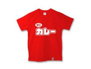 辛口 カレー Tシャツ
