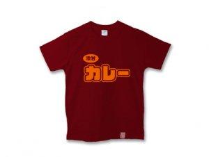 激甘 カレー Tシャツ