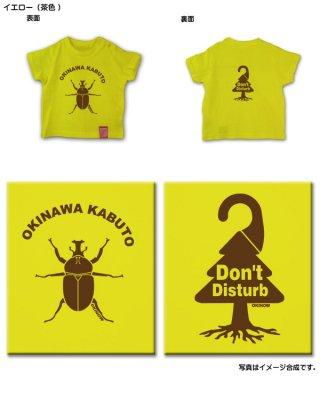 沖縄カブト キッズTシャツ