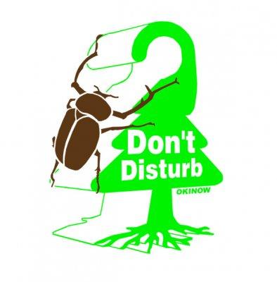 ヤンバルテナガコガネ(自然保護) キッズTシャツ