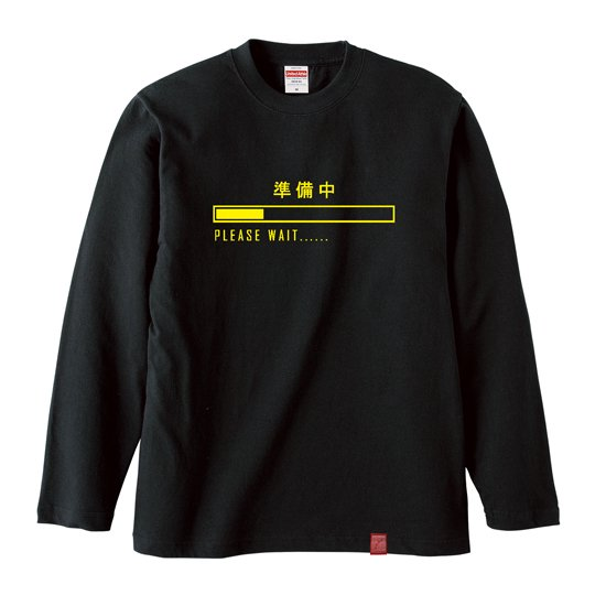 準備中 ロンT 長袖Tシャツ