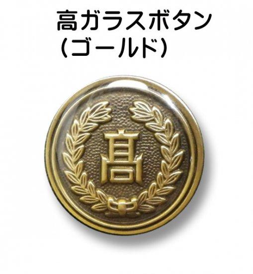学生服のボタン 高校生用ガラス ゴールド 胸+ソデ 9個セット