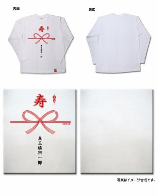のしTシャツ(大人用)ロンTシャツ