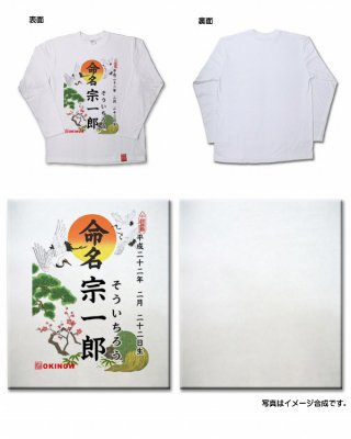 命名長袖Tシャツ (バックプリント無し)