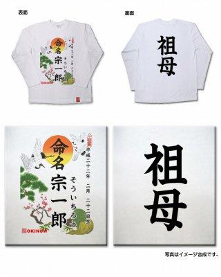 命名 長袖Tシャツ(祖母専用)