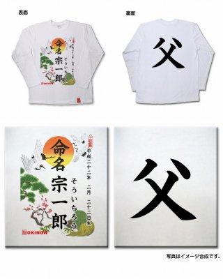 命名 長袖Tシャツ(父親専用)