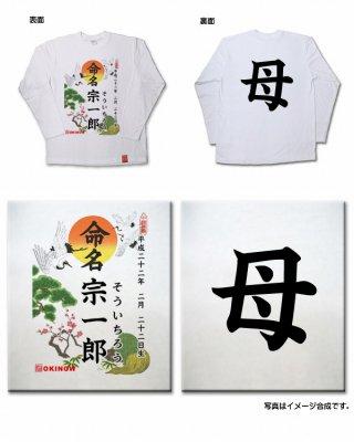 命名 長袖Tシャツ(母親専用)