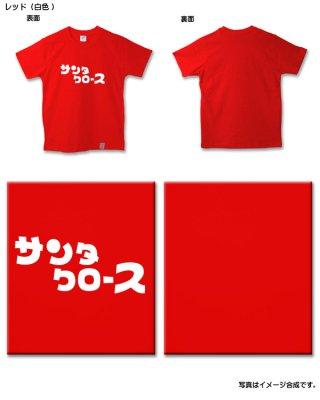 サンタクロース Tシャツ