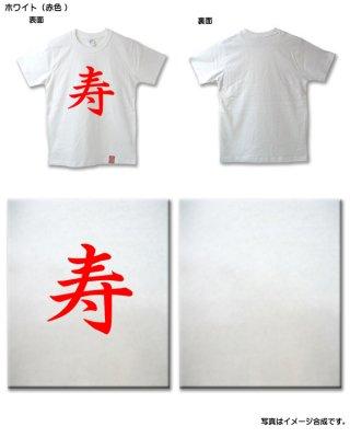 お祝い 寿  Tシャツ