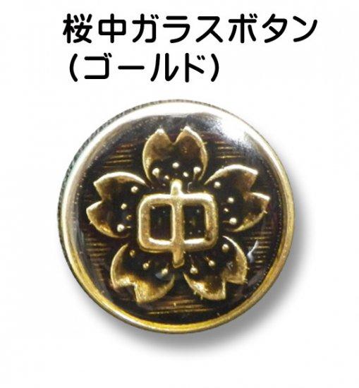 学生服のボタン 中学生用 ゴールド 桜中 ガラスボタン胸+ソデ 9個セット