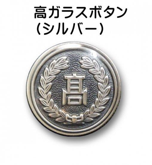 学生服のボタン 高校生用ガラスシルバー 胸+ソデ 9個セット
