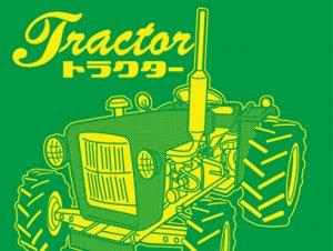 農業用トラクターTシャツ