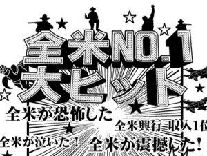 全米NO.1大ヒット