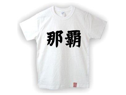 漢字Tシャツ 那覇