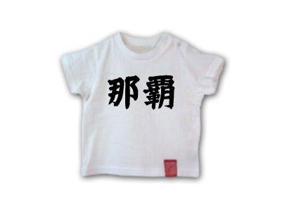 キッズ 漢字Tシャツ 那覇