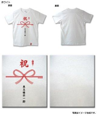 祝のしTシャツ(大人用)