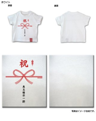 祝のしキッズTシャツ