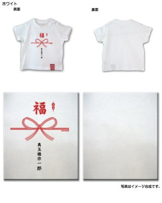 福のしキッズTシャツ