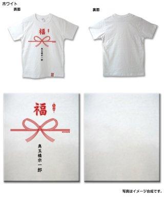 福のしTシャツ(大人用)