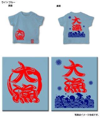 大漁 キッズTシャツ
