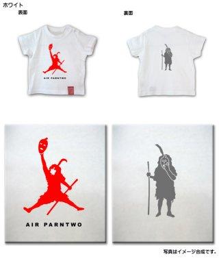 AIR PARNTWO キッズTシャツ