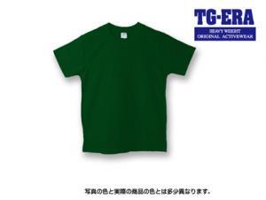 無地Tシャツ(フォレストグリーン)綿100%