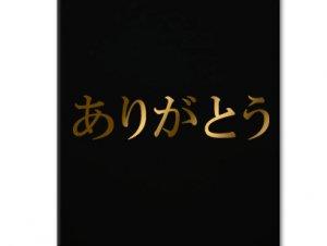 ありがとう Tシャツ ゴールド文字